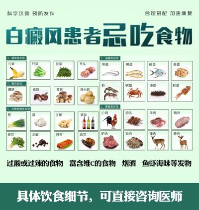 白癜风饮食规律