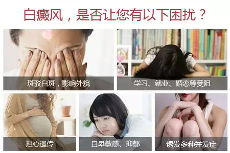 男性患上白癜风、患上白癜风会有的危害