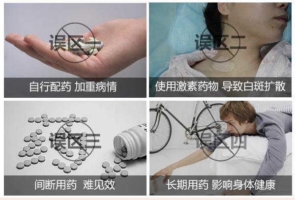 白癜风治疗的注意