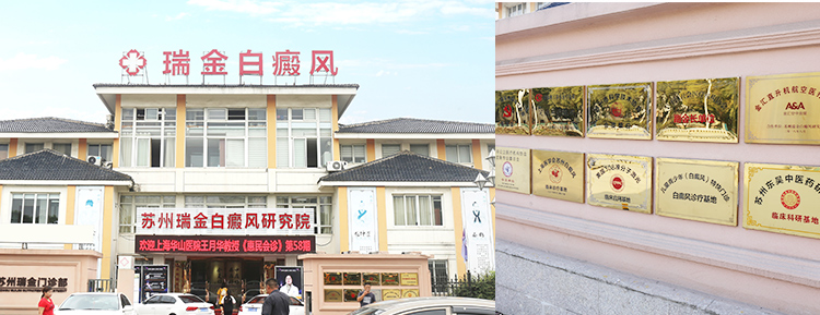 苏州瑞金白癜风医院介绍