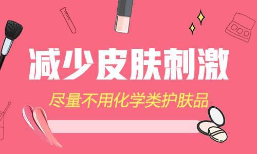 白癜风患者要怎样选择护肤品和化妆品