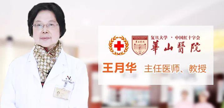 王月华-复旦大学附属华山医院