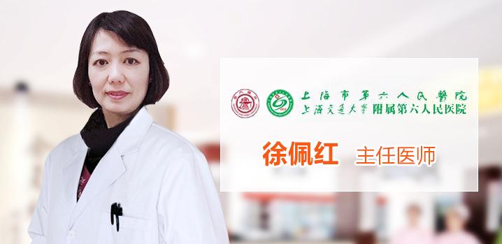 徐佩红-上海交通大学附属第六