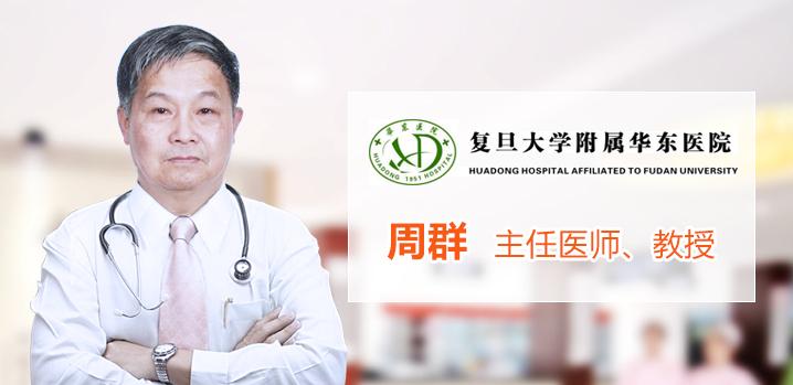 周群-复旦大学附属上海华东医