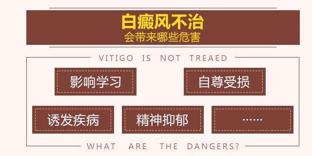 那么发病的白癜风有什么危害呢?