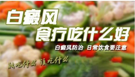 甜苦辣白癜风吃哪种食物好?