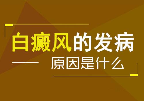 镇江白癜风医院分析34岁男性怎么会得白癜风