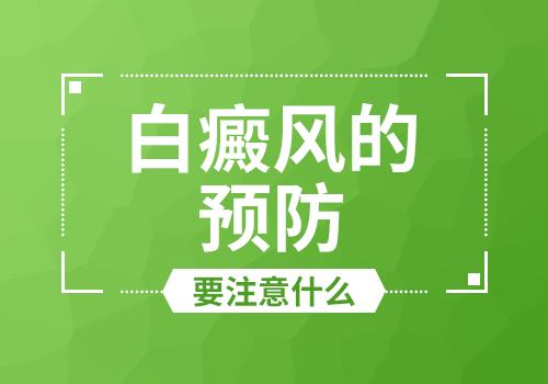 老年白癜风预防