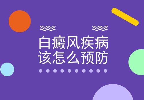 白癜风夏季预防