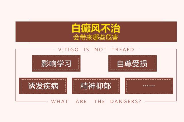 白癜风发病会有哪些危害呢