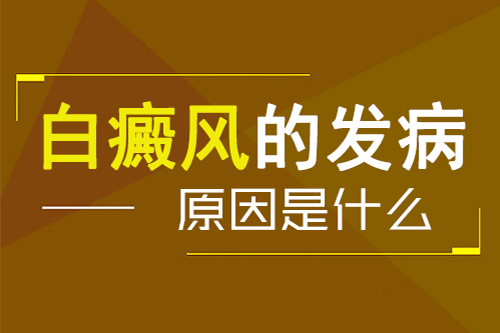 南京白癜风医院有哪些环境会影响白癜风发病