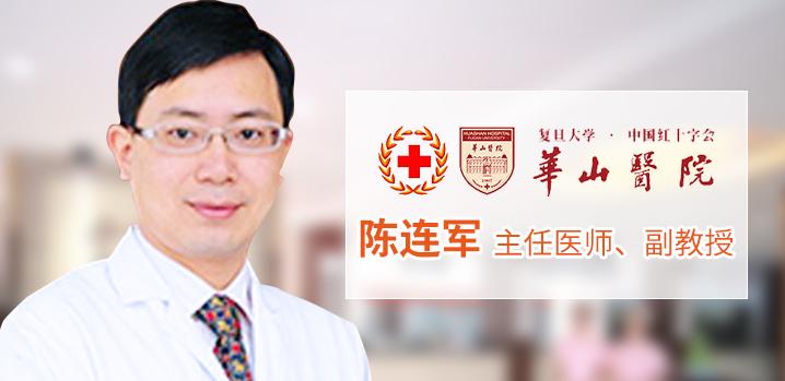 陈连军-复旦大学附属华山医院