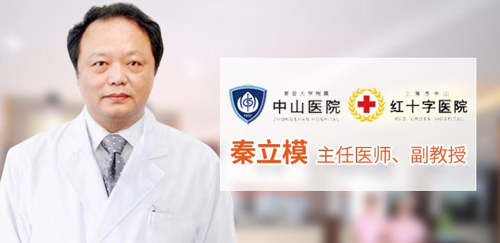秦立模-复旦大学附属上海中山