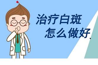 白癜风患者怎么科学的治疗