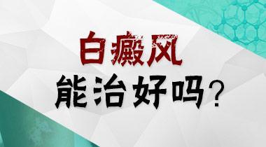 徐州白癜风医院解答白癜风真的能治好吗