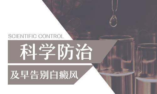 扬州白癜风医院提醒白癜风治疗不可随心所欲