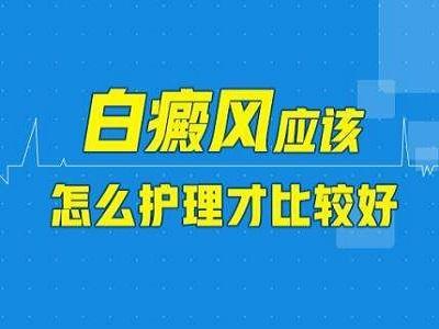 南京白癜风医院解析出现白癜风怎么护理比较好
