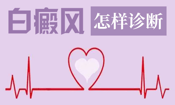 南京白癜风医院分析判断白癜风有什么依据