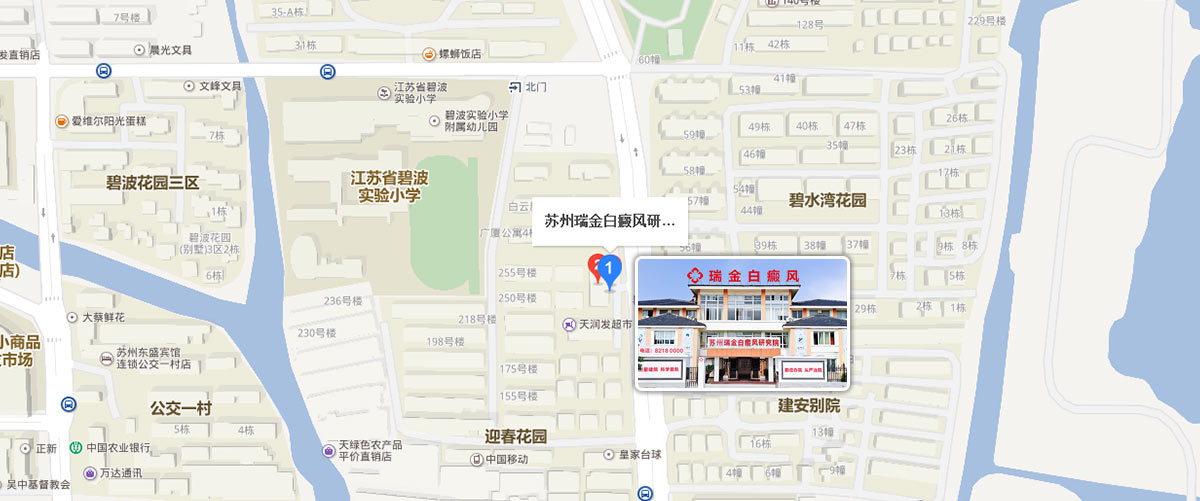 南通白癜风医院地址