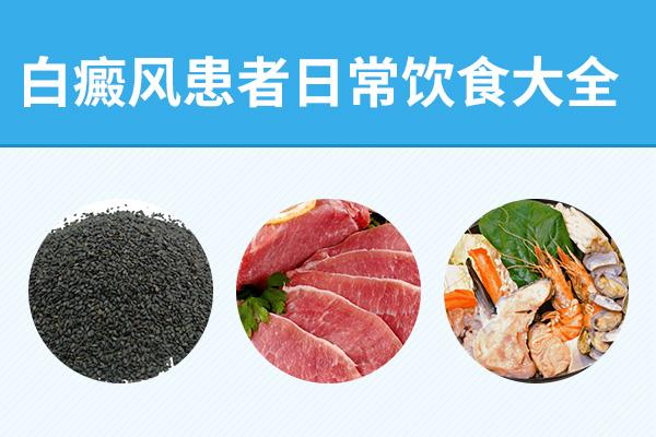 白癜风饮食治疗