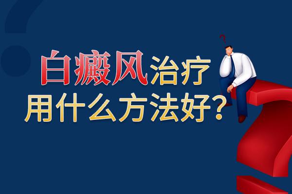新浦白癜风医院解