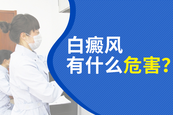 南京白癜风医院解答腿上的白癜风有什么危害