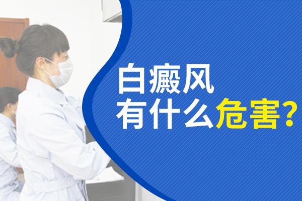 白癜风对患者的健康有什么危害