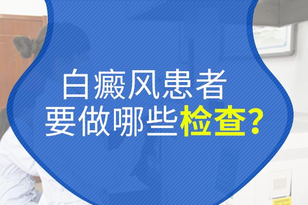 湘潭白癜风患者要做哪些检查?