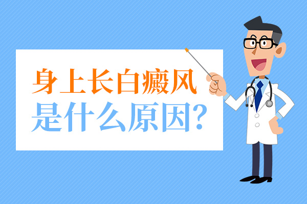 上海白癜风医院讲解白癜风的诱因是什么呢