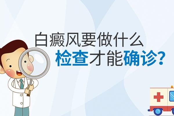 白癜风检测