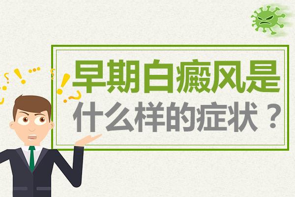 南京白癜风医院解答白癜风有哪些症状