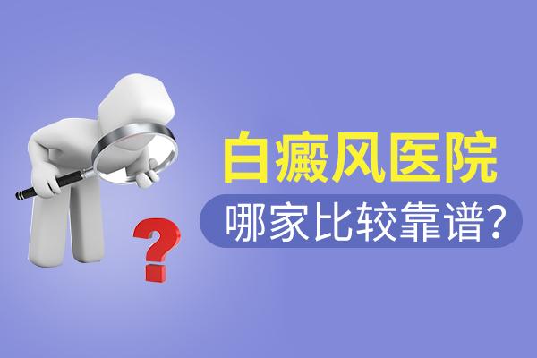 在南京看白癜风哪家医院好