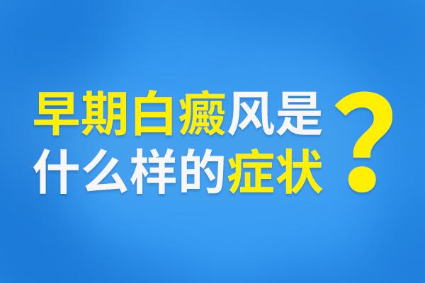 苏州白癜风医院解析白癜风发病会有什么症状