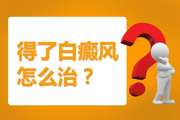 南京白癜风医院讲解出现了白癜风要怎么处理