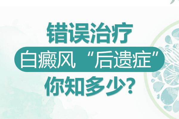 苏州白癜风医院讲解白癜风的治疗有哪些错误的方法