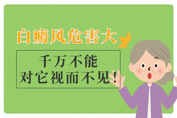 苏州白癜风医院讲解有白癜风疾病会有什么影响