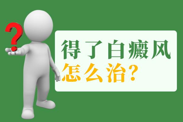 在徐州初发的白癜风怎么治疗比较好呢