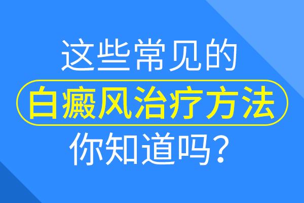 苏州白癜风医院解答颈部白癜风早期好治吗