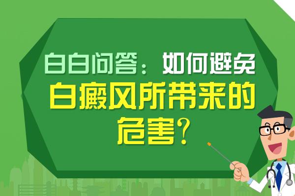 苏州白癜风医院解答白癜风疾病有什么危害