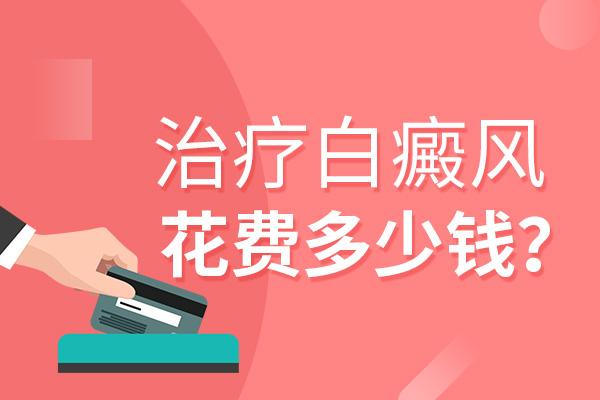 南京白癜风医院讲解治疗白癜风要花多少钱