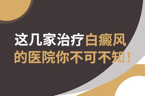 南京治疗白癜风的医院哪家好