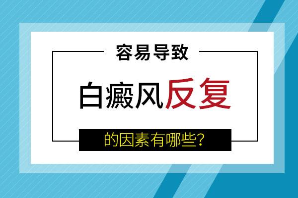 南京白癜风医院解析什么原因会让白癜风复发