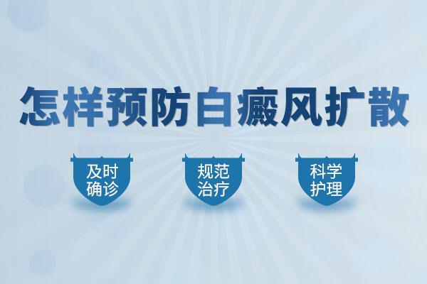 徐州白癜风医院分析防止白癜风扩散什么方法好