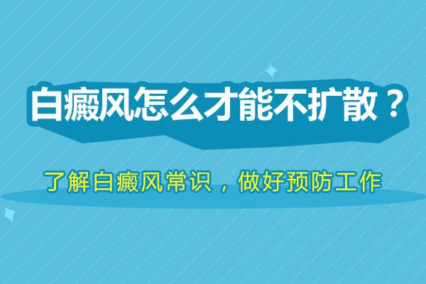 徐州白癜风医院解答怎么控制住白癜风不扩散