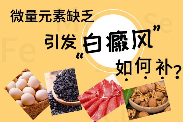 苏州白癜风医院教你饮食补充微量元素
