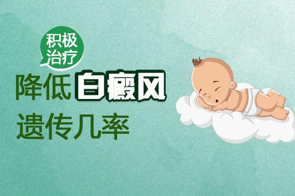 怀孕时得了白癜风怎么避免遗传给孩子?