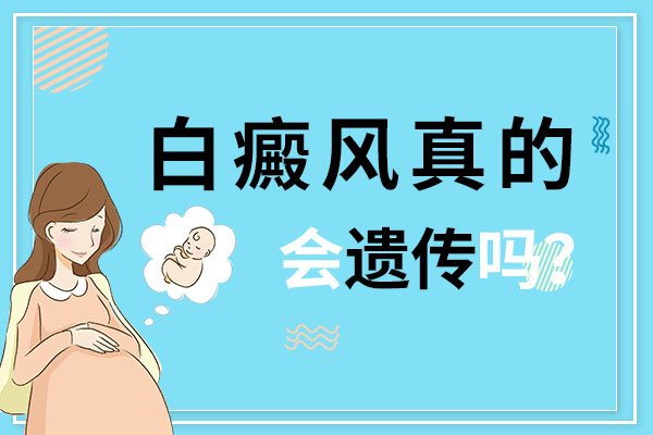 苏州白癜风医院解答女性患上白癜风能生育吗