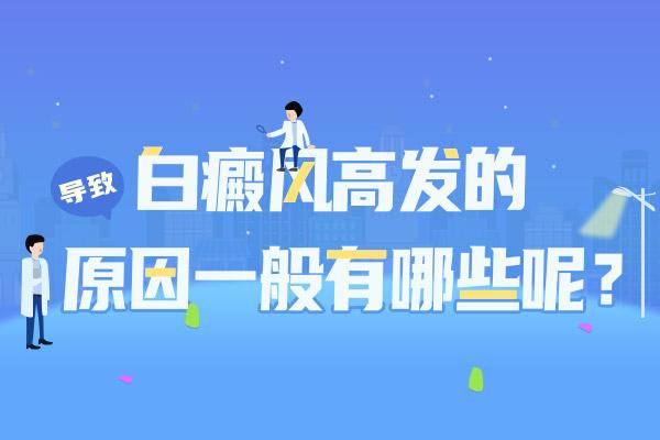 徐州白癜风医院分析为何这么多男性得白癜风
