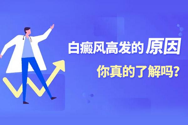 南京白癜风医院讲解为什么男性也会得白癜风