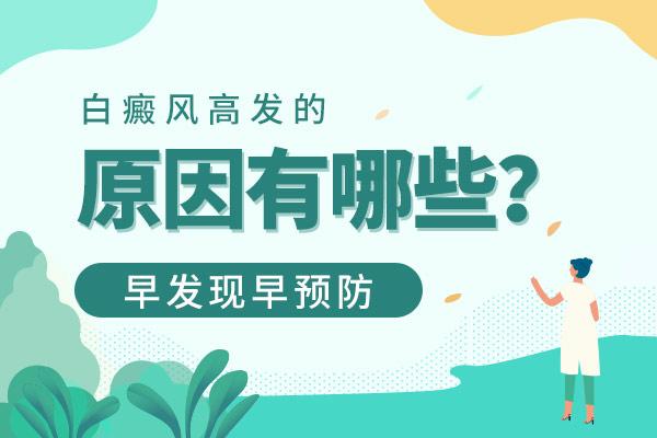 扬州白癜风医院讲述导致白癜风高发的原因是